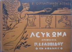 official olympic report 1906 athens