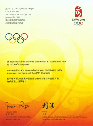 participation diploma 2008 Beijing