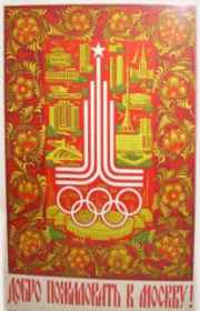 poster olympic games 1980 Moscow
