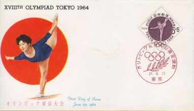 stamps olympic games 1964 tokyo